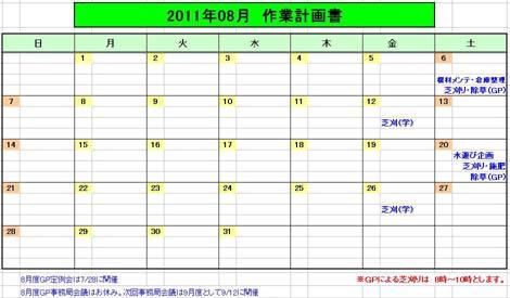 2011.8作業計画
