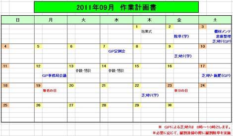 2011.9作業計画