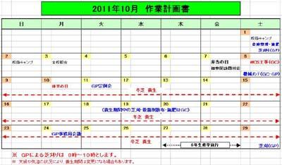 2011.10作業計画