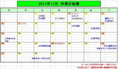2011.11作業計画