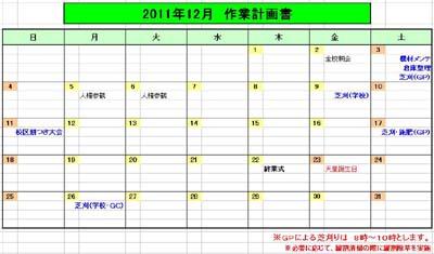 2011.12作業計画