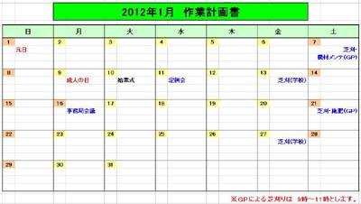 2012.1作業計画