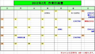 2012.2作業計画
