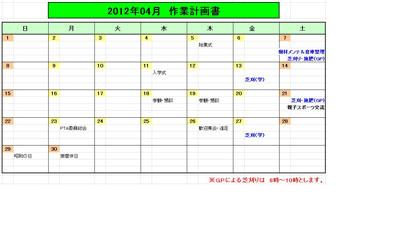 2012.4作業計画