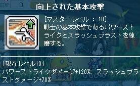 Dすきる3