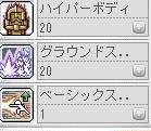 DK2次スキル2