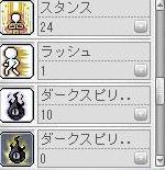4次スキル2