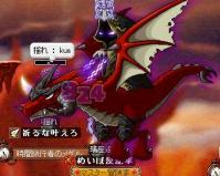 ドラゴンライダー2