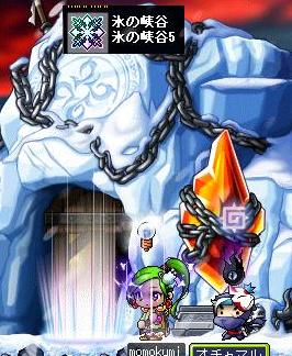 氷の峡谷5へ