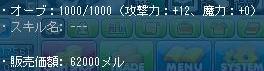 1000個集めると