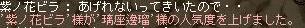 紫ノ花ビラさん
