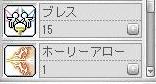 2次スキル2