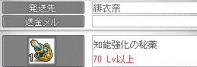 緋衣奈ちゃんから宅配