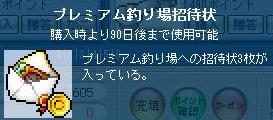 pしょっぷ2