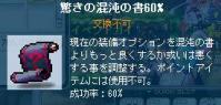 驚きの混沌60%