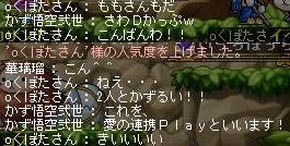 壱号ちゃん2