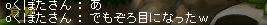 壱号ちゃん3