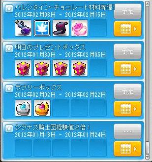 イベントリスト2