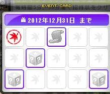 イベントカードは15回