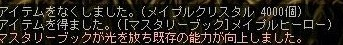 Maple091012_203729.jpg