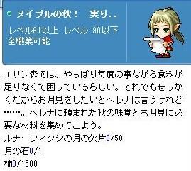 Maple091016_142559.jpg