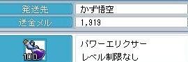 Maple091030_203053.jpg