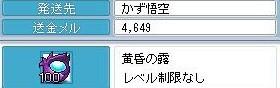 Maple091030_203106.jpg