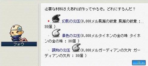 Maple091104_000508.jpg