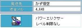 Maple091107_160224.jpg
