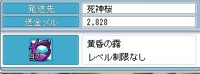 Maple091113_204958.jpg