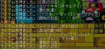Maple091116_155850.jpg