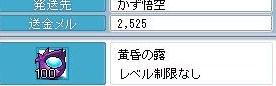 Maple091120_170641.jpg