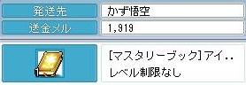 Maple091120_171112.jpg