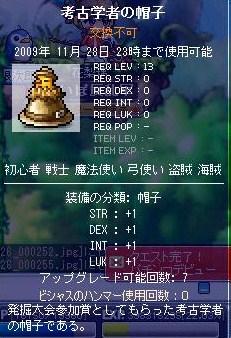 Maple091126_000305.jpg