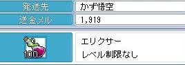 Maple091129_161731.jpg