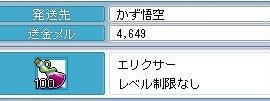 Maple091129_161737.jpg