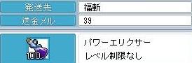 Maple091201_171039.jpg