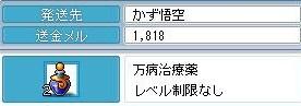 Maple091201_171047.jpg