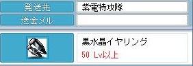 Maple091208_213908.jpg
