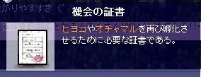 Maple091217_002103.jpg