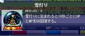Maple091218_223606.jpg