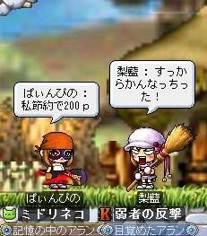 Maple091219_232115.jpg