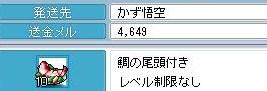 Maple100105_134818.jpg