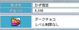 Maple100215_080545.jpg