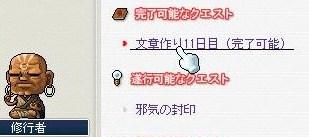 Maple100311_005232.jpg