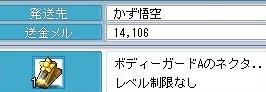 Maple100412_143353.jpg