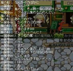 Maple100803_214339.jpg