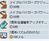 Maple100826_093356.jpg