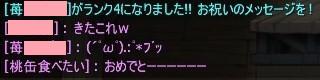ランク4おめでとう1