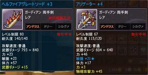 第39話80武器